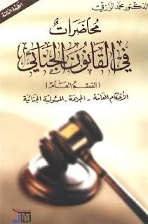 محاضرات في القانون الجنائي القسم العام الأحكام العامة، الجريمة، المسئولية الجنائية - محمد الرازقي