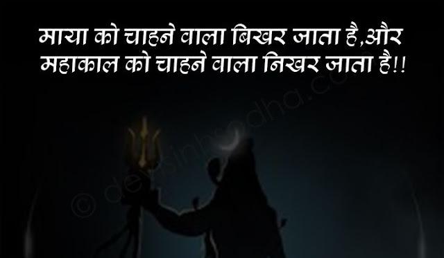 mahakal status for whatsapp