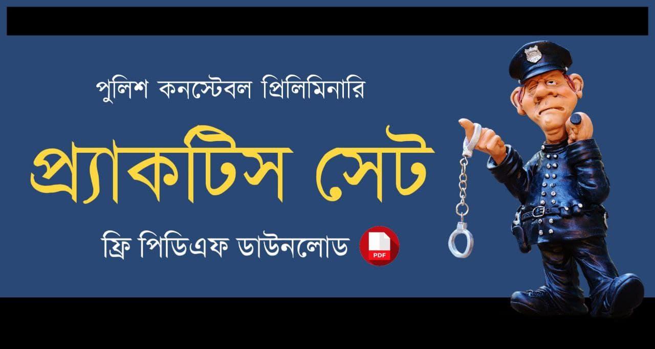 WBP Constable Preliminary Practice Set 11 in Bengali PDF Download