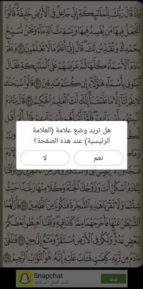 حفظ علامة برنامج القرآن الكريم مع التفسير