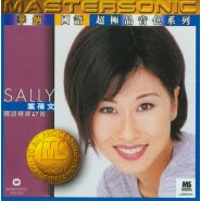 Sally Yeh (Ye Qian Wen 叶倩文) - Ceng Jing Xin Tong (曾經心痛)