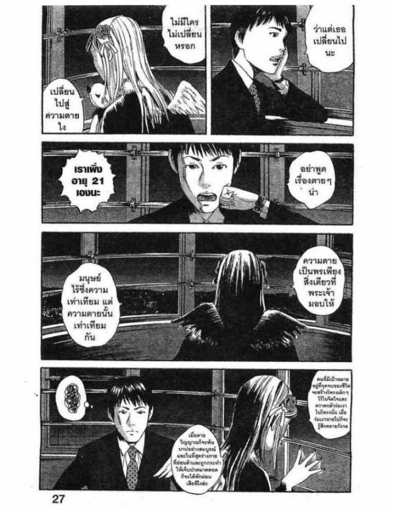 Kanojo wo Mamoru 51 no Houhou - หน้า 24