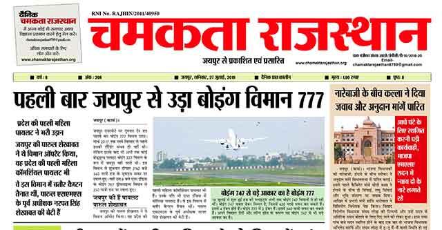 दैनिक चमकता राजस्थान 27 जुलाई 2019 ई-न्यूज़ पेपर