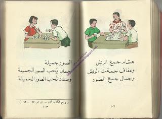 عادل جمع الريش والصور من كتاب عادل وسعاد