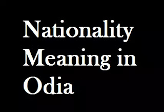 Nationality Odia Meaning Nationality Meaning in Oriya