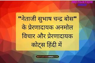 नेताजी सुभाष चन्द्र बोस के प्रेरणादायक अनमोल विचार   Netaji Subhash Chandra Bose Suvichar in Hindi