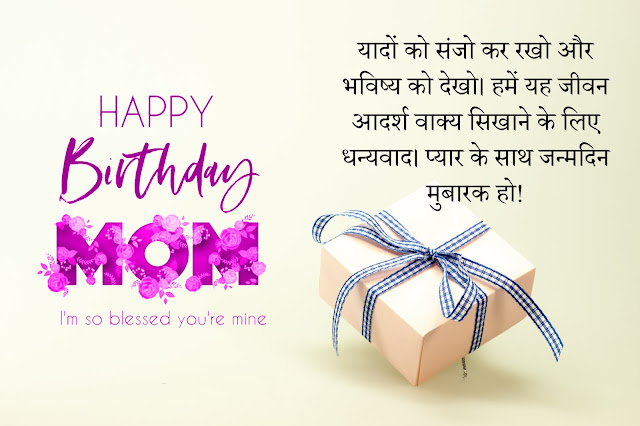 design of Birthday status for mom in Hindi
