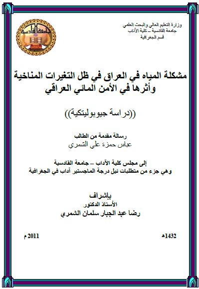 مشكلة المياه في العراق في ظل التغيرات المناخية  وأثرها في الأمن المائي العراقي ((دراسة جيوبوليتكية))