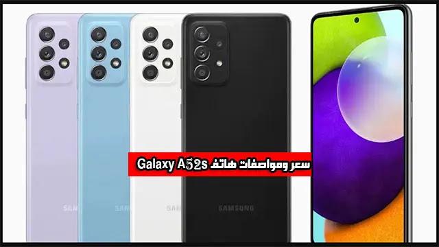 سعر ومواصفات هاتف Galaxy A52s