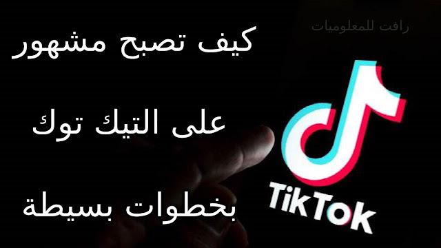 خطوات بسيطة لتصبح مشهور على التيك توك tik tok طرق مناسبة للجميع