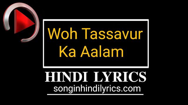Woh Tassavur ka Aalam Lyrics - Aitraaz