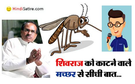Shivraj singh , Shivraj singh chouhan, Shivraj singh chouhan mosquito, शिवराज सिंह चौहान व्यंग्य , मच्छरों पर जोक्स, मच्छर व्यंग्य, नेताओं पर कटाक्ष, neta per jokes