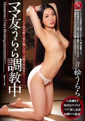 Mamatomo Urara Best Body In ~ De M Stranger Wife Torture Is My Sex Toys ~ Urara Matsu [JUX-944 Matsu Urara]