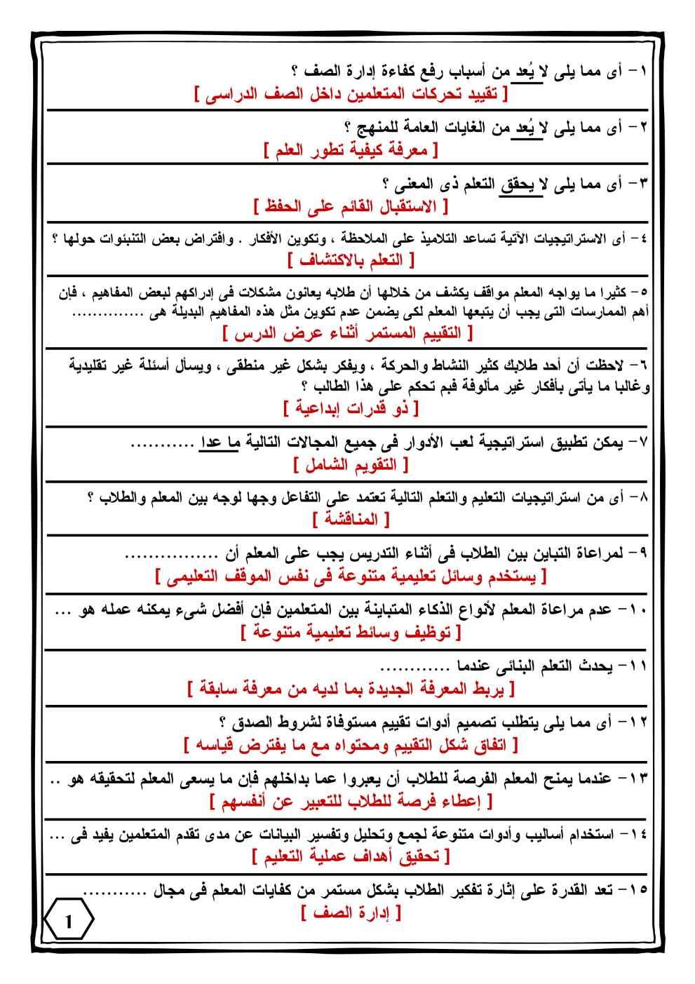 الجودة الشخصية pdf