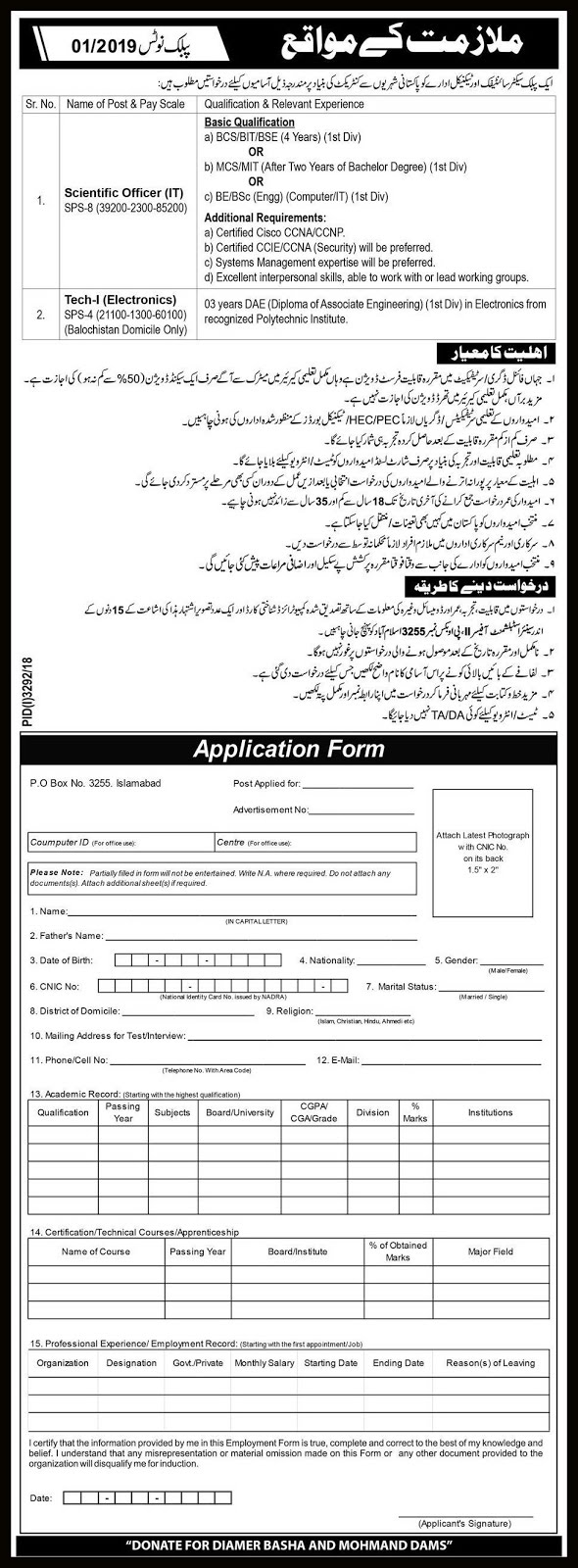 Latest Jobs in Pakistan Atomic Energy Commission Jobs 2019 PAEC Jobs