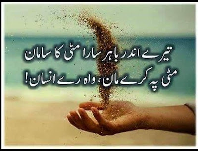 Poetry | Urdu Poetry Quotes | Inspirational Quotes | Lovely Quotes | Quotes Pics | Urdu Quotes With Wallpapers - Urdu Poetry World,urdu poetry SMS, Urdu poetry sad, Urdu poetry pics, Urdu poetry images, Urdu poetry love, urdu poetry facebook, Urdu poetry download, Urdu poetry romantic, Urdu poetry for teachers, Urdu poetry on eyes, Urdu poetry about life, Urdu poetry about love, Urdu poetry Allama Iqbal, Urdu poetry about friends, Urdu poetry about death, Urdu poetry about mother,