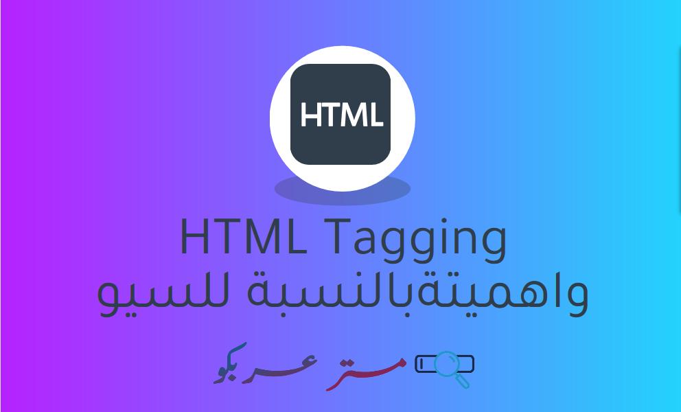 اهمية HTML Tagging بالنسبة للسيو