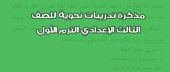 مذكرة تدريبات نحوية فى مادة العربي للصف الثالث الأعدادى الترم الأول 2022
