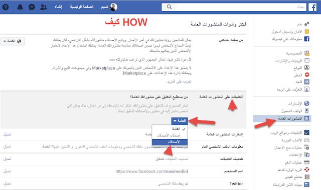 كيفية منع الغرباء من التعليق على منشوراتك العامة في فيسبوك