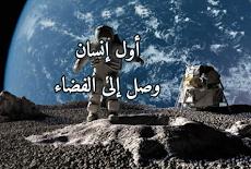أول إنسان صعد إلى الفضاء