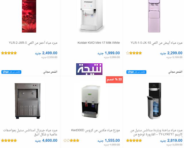 اسعار احدث مبرادت المياه فى مصر 2018 جميع الانواع ساخن وبارد والاحجام بالصور