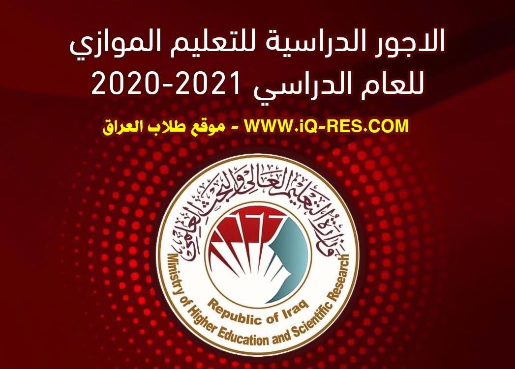 الاجور الدراسية للتعليم الموازي 2020-2021 بعد التخفيض في العراق %25D8%25A7%25D9%2584%25D9%2585%25D9%2588%25D8%25A7%25D8%25B2%25D9%258A