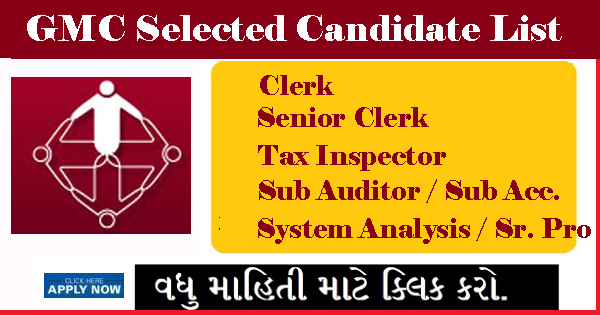 GMC Final Results Selection List for Clerk, Senior Clerk, Tax Inspector,Sub Auditor / Accountant,System Analysis / Sr. Programmer