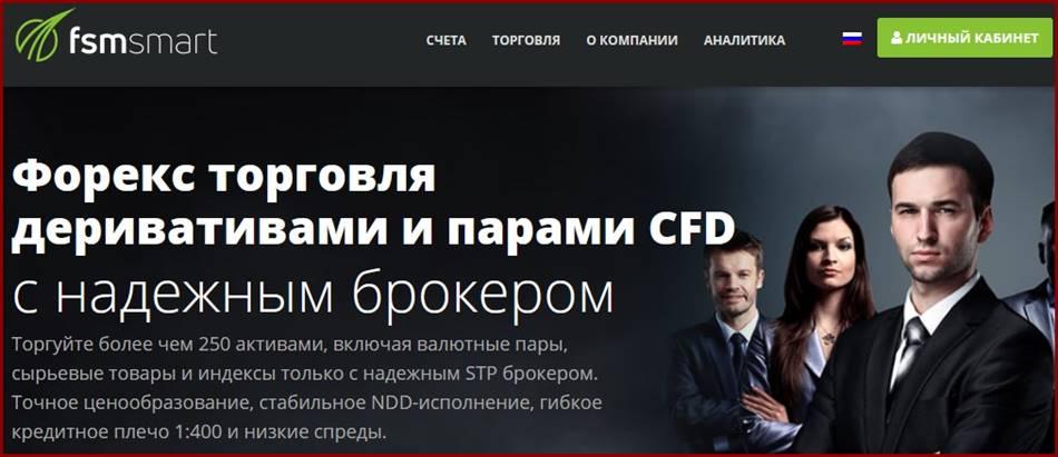 Мошеннический сайт fsmsmarts.com/ru – Отзывы, развод. Компания FSMSmarts мошенники