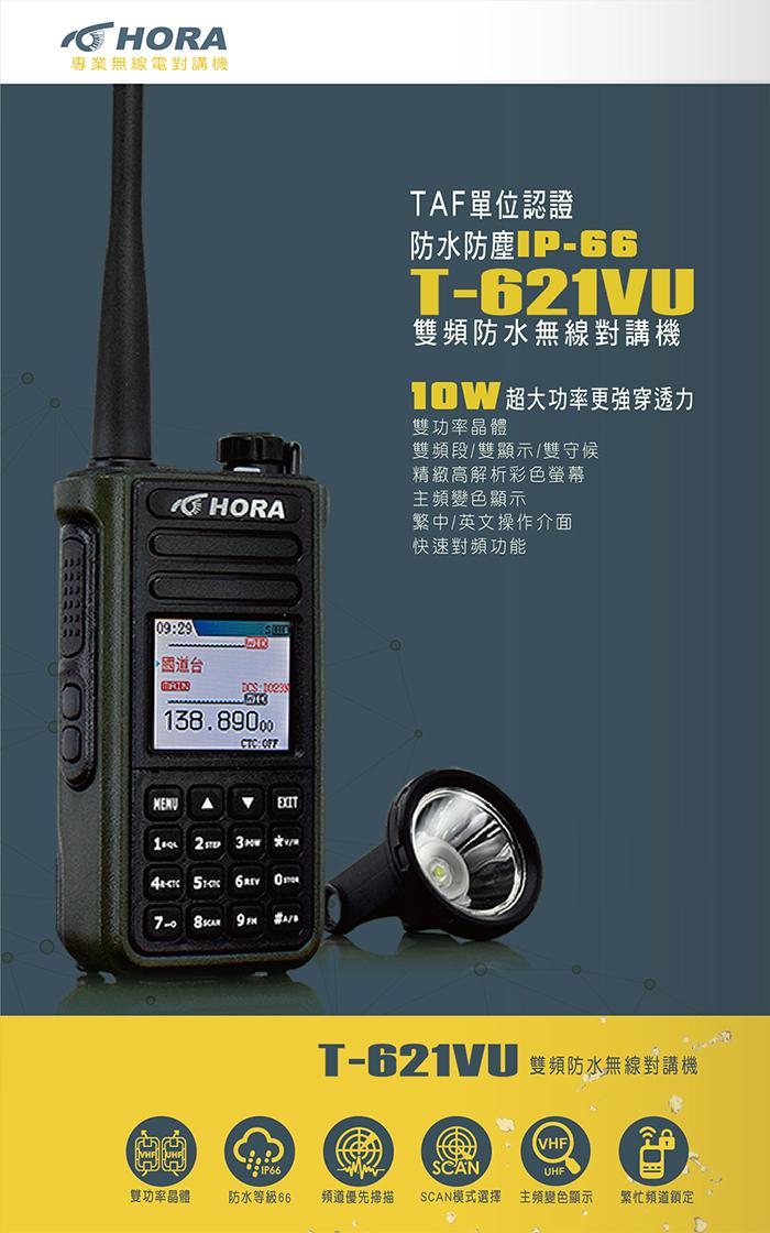 《光華車神》(送電筒+好禮多選一) HORA T-621VU 防水 無線電 對講機 T621VU 10W大功率 雙頻