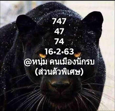 Thai Lottery International Facebook Timeline Blogspot 16 February 2020