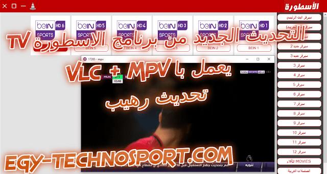 برنامج الاسطورة Tv با مشغل Mpv