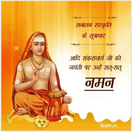 Shankaracharya Jayanti Thought In Hindi