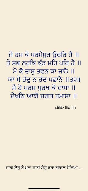 Gurbani Tuk- ਜੋ ਹਮ ਕੋ ਪਰਮੇਸੁਰ ਉਚਰਿ ਹੈ॥ Gobind Singh Ji