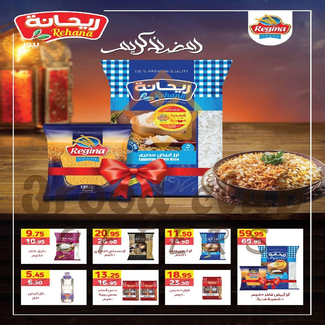 عروض بنده مصر رمضان كريم من 7 ابريل