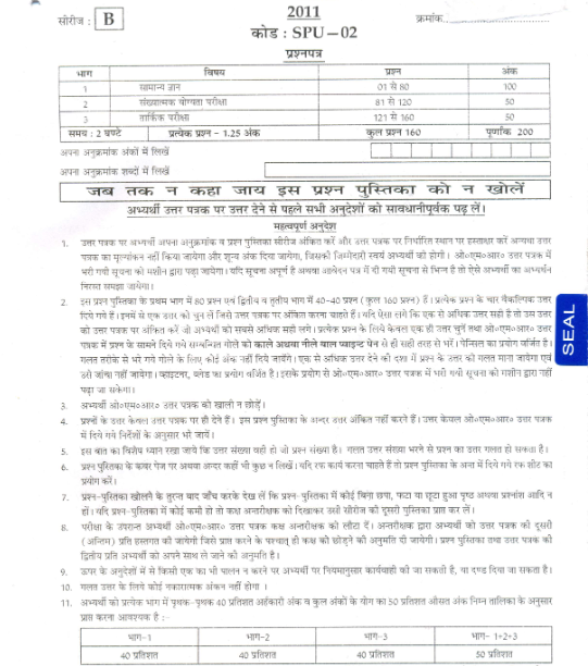 up police si previous year paper