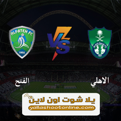 مباراة الاهلي السعودي والفتح اليوم