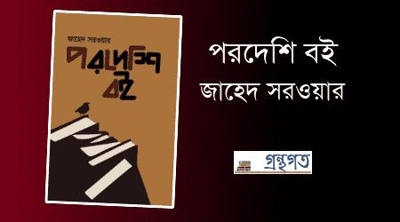 পরদেশি বই | জাহেদ সরওয়ার