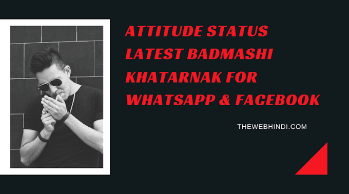 Attitude Status Latest Badmashi Khatarnak For WhatsApp & Facebook