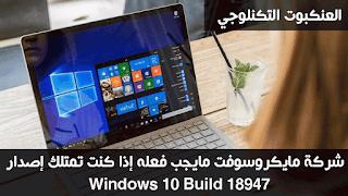 عيوب مايكروسفت, مشاكل مايكروسفت, اصلاح مشاكل ويندوز 10 2018, اصلاح مشاكل بدء التشغيل في ويندوز 10, مشكلة تعليق ويندوز 10, كيفية اصلاح مشاكل ويندوز 10, مشاكل ويندوز 10 مع الالعاب, مشاكل ويندوز 10 مع النت, حل مشكلة automatic repair في ويندوز 10, حل مشكلة عدم الاقلاع في الكمبيوتر (ويندوز 10 )
