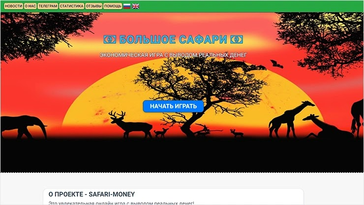 Новые планы в Safari-Money