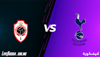 مشاهدة مباراة توتنهام ورويال انتويرب بث مباشر بتاريخ 10-12-2020 الدوري الأوروبي