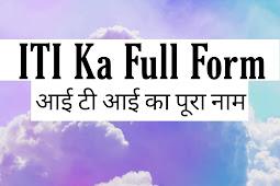 ITI Ka Full Form   आई टी आई का पूरा नाम क्या है ?
