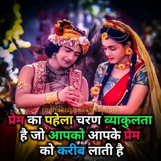 Download free status - Radha krishna status