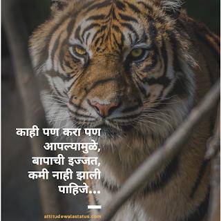 Attitude Status Marathi, Best Marathi Status - Attitude Wala Status