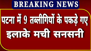 पटना में 9 तब्लीगियों के पकड़े जाने से मची सनसनी, दिल्ली से लौटकर दे रहे थे मरकज का संदेश