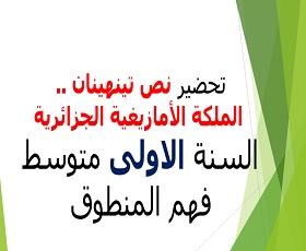 تحضير نص تينهينان .. الملكة الأمازيغية الجزائرية لغة عربية سنة أولى متوسط، مذكرة درس: