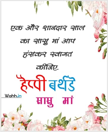 Happy Birthday Mother-in-law Wishes, Quotes, Status In Hindi