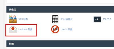 防止自架網站的圖片檔案被盜連01