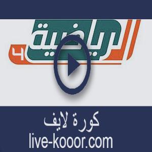 مشاهدة السعودية الرياضية KSA Sports 4 HD