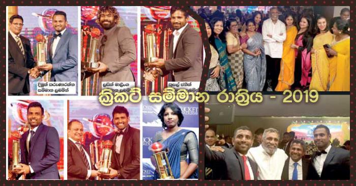 https://www.gossiplankanews.com/2019/12/2019-cricket-awards.html